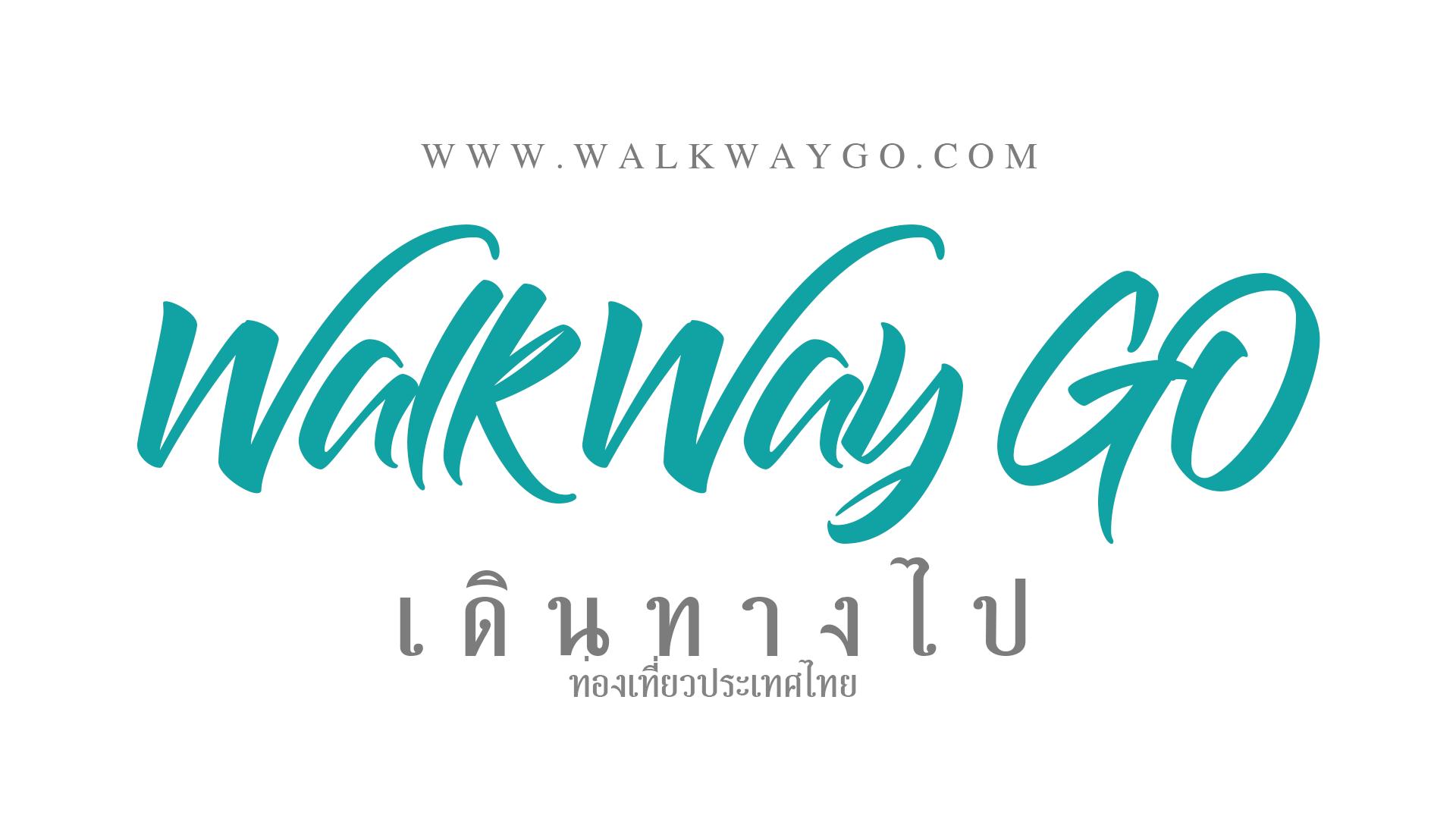 เดินทางไป   Walk Way Go